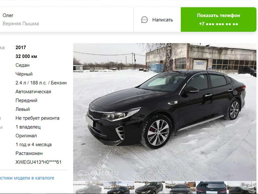 Kia-Optima-заниженная-цена