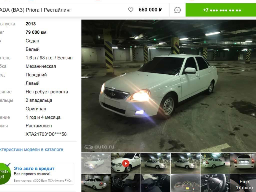 Lada-Priora-завышенная-цена