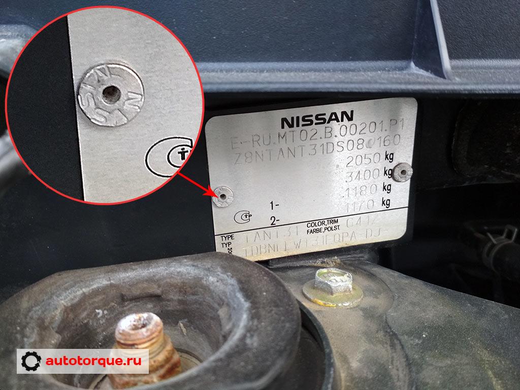 Nissan-X-Trail-T31-табличка-с-vin-номером-на-металлических-заклепках