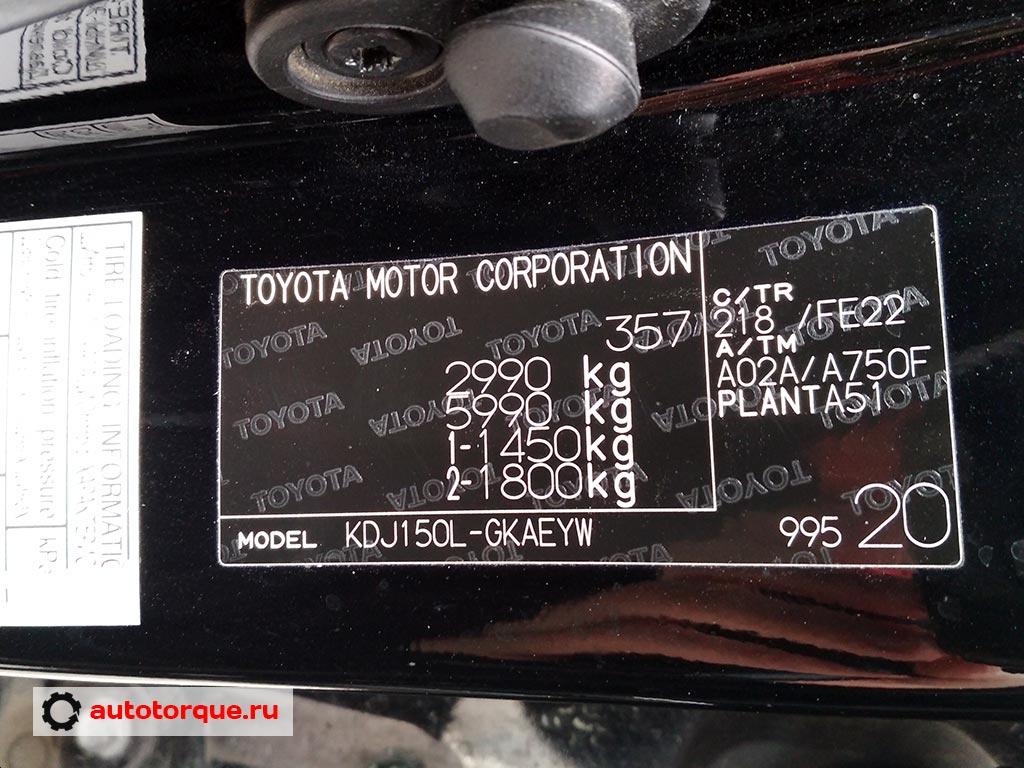 toyota land cruiser prado 150 российская сборка табличка с VIN 2