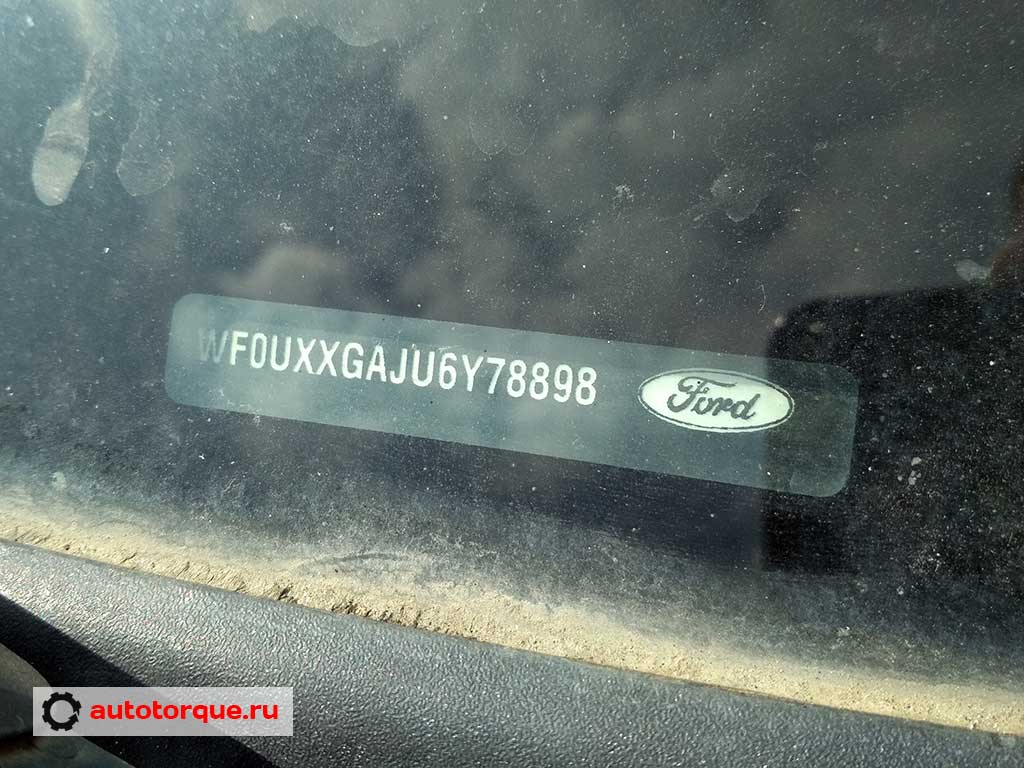 ford fusion vin под лобовым стеклом