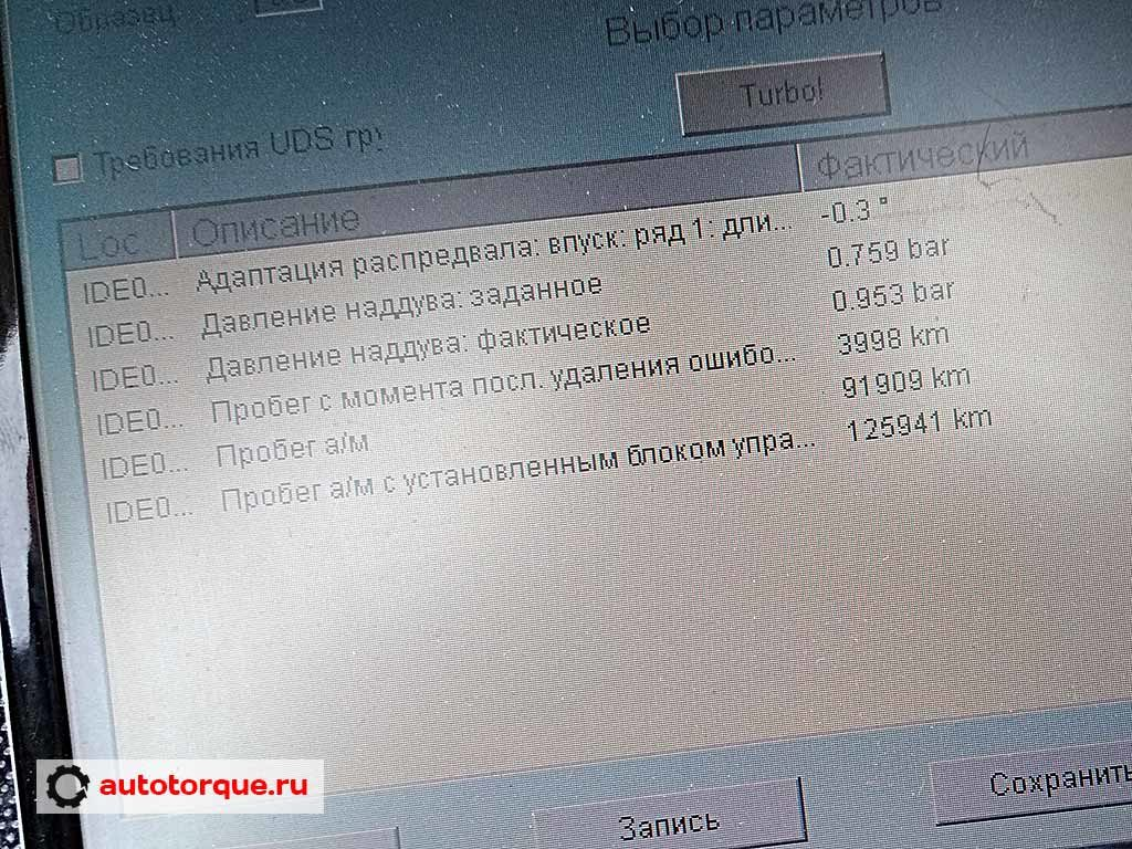 компьютерная диагностика проверка цепи и пробега