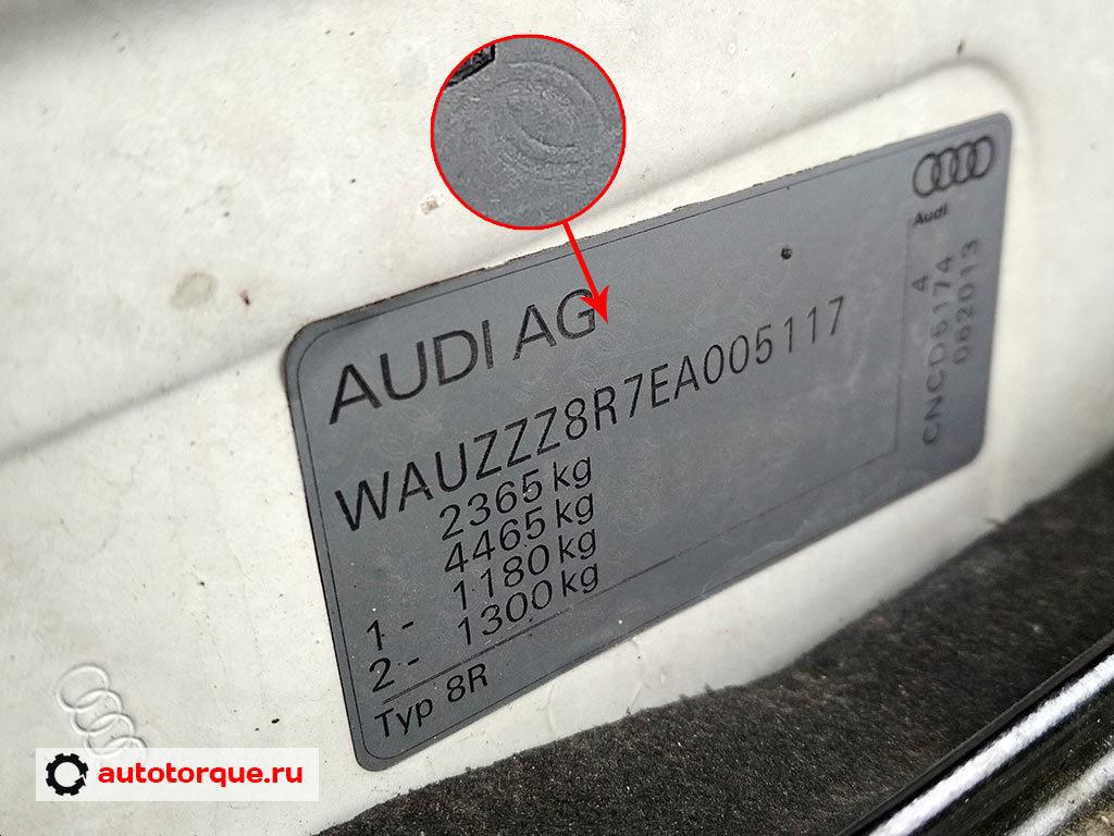Audi Q5 дублирующая наклейка с VIN вертикальная 2