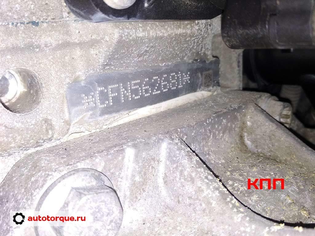 CFNA CFNB номер двигателя-расположение