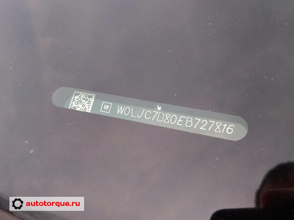 Opel-Mokka-немецкий-VIN-под-лобовым-стеклом