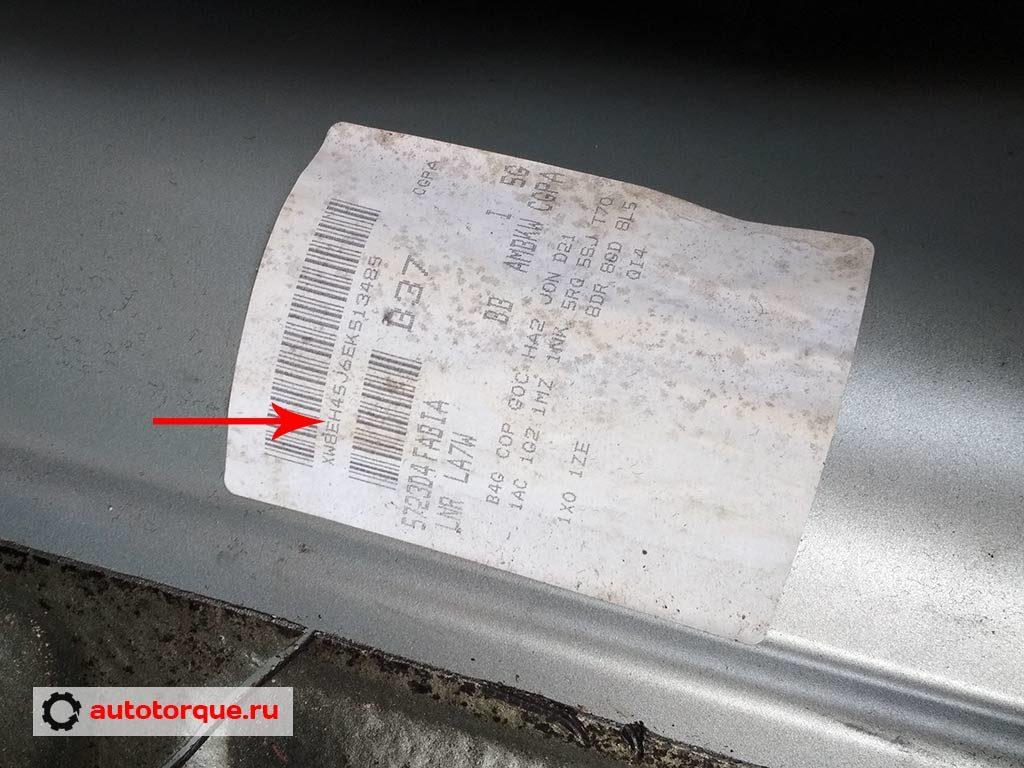 Skoda-Fabia-MK2-VIN-на-наклейке-в-багажнике