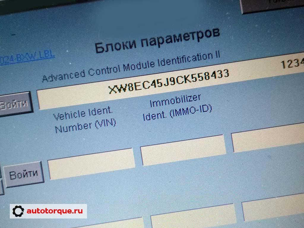 Skoda-Fabia-MK2-vin-в-блоке-управления