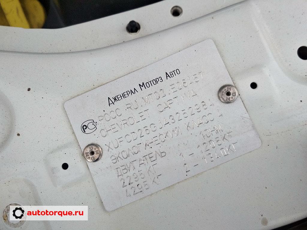 Chevrolet Captiva дублирующая-табличка-с-VIN номером на передней панели
