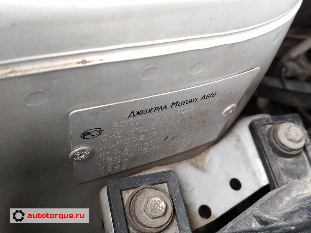 Chevrolet-Captiva-дублирующая-табличка-с-VIN-на-чашке
