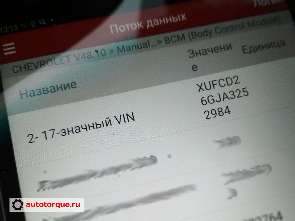 Chevrolet-Captiva-российский-VIN-в-блоке-управления