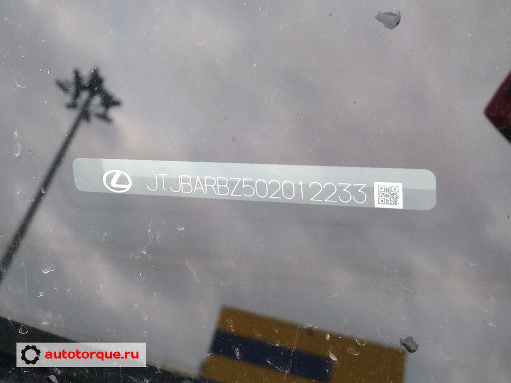 Lexus NX дублирующая-табличка с VIN под лобовым стеклом
