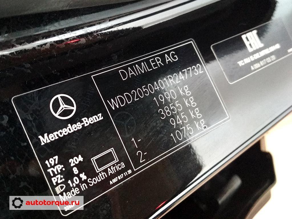 mercedes-benz-c-class-w205-табличка-с-VIN-номером