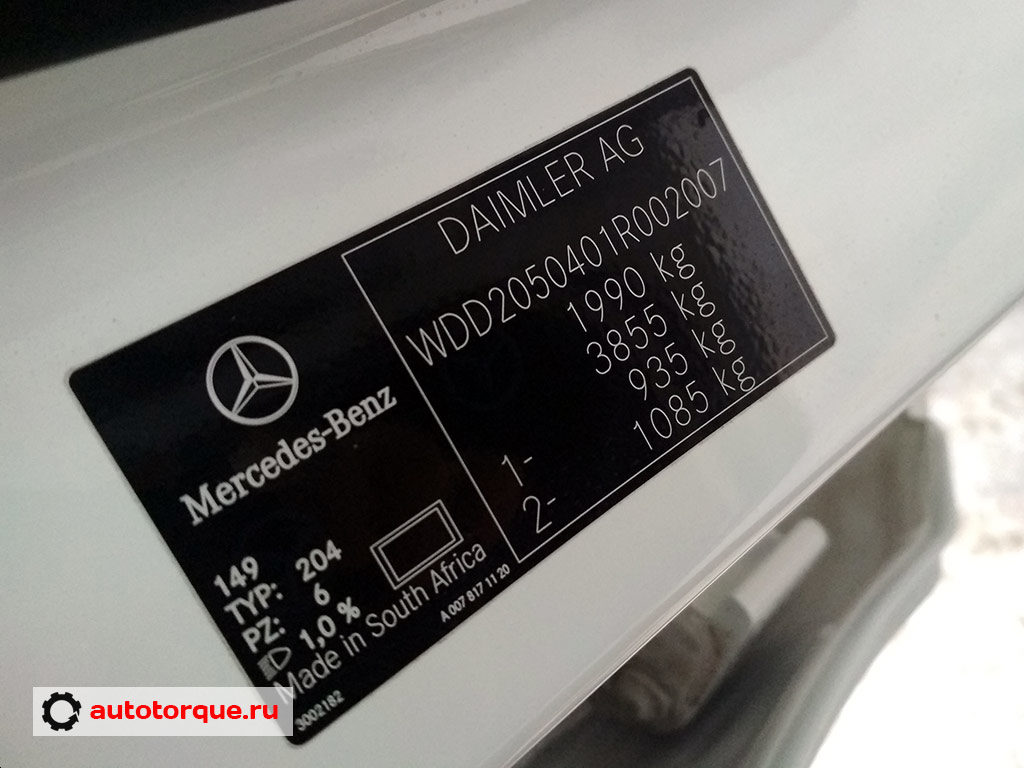 mercedes-benz-c-class-w205-табличка-с-VIN