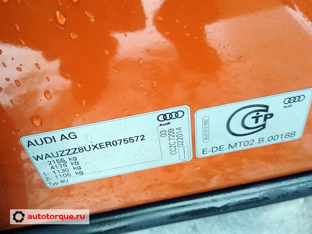 Audi Q3 дублирующая табличка с VIN