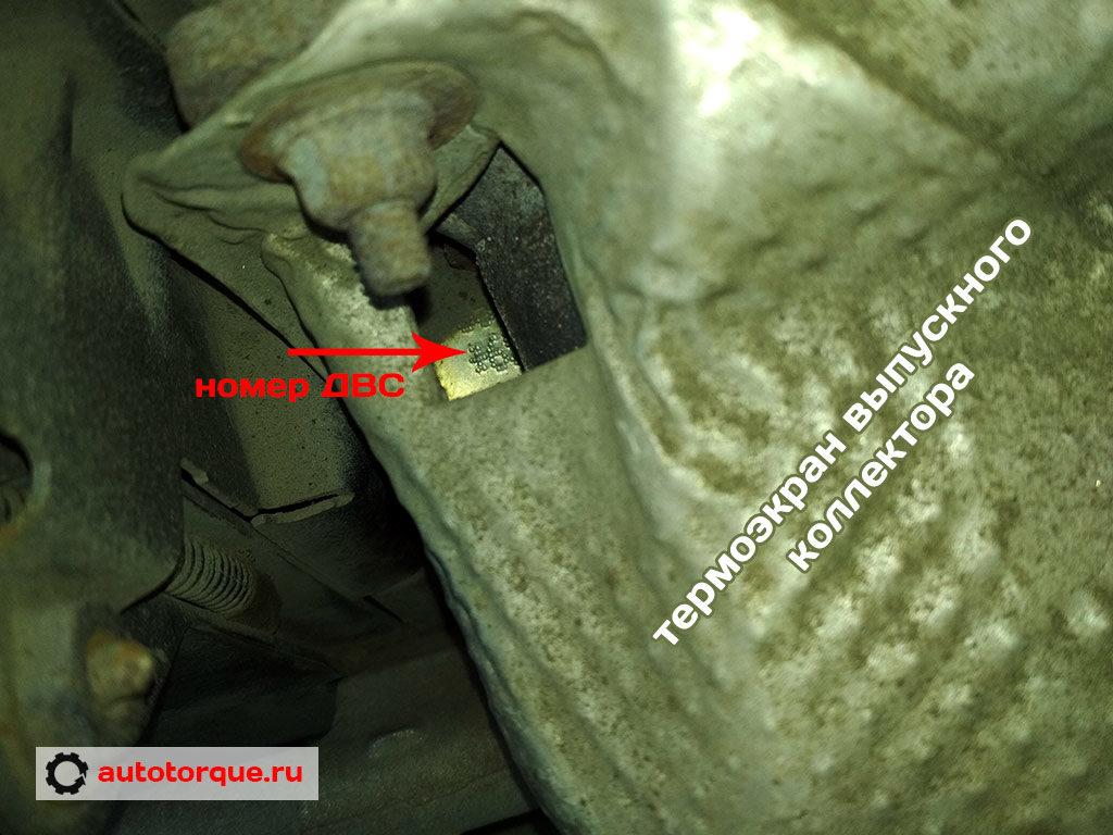 Fiat Doblo номер двигателя расположение