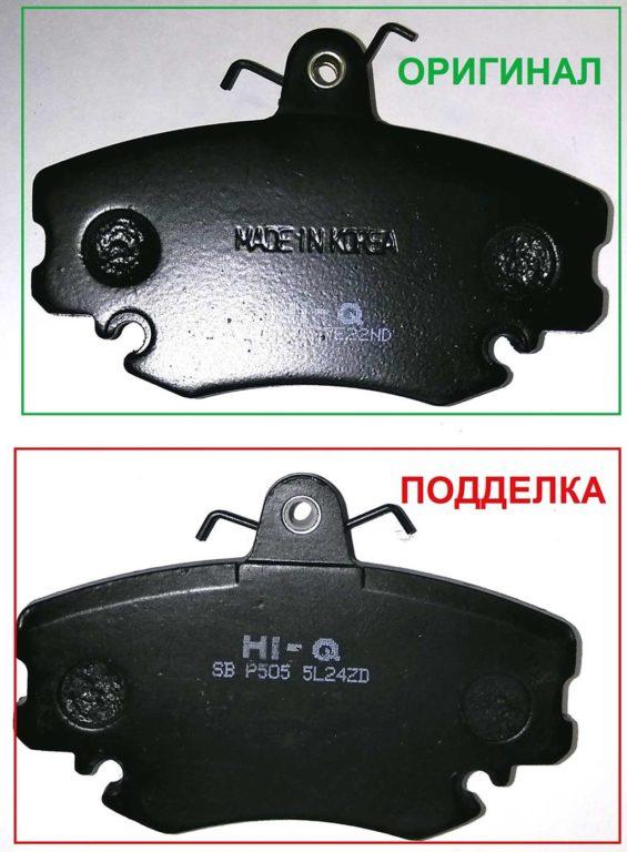 тормозные-колодки-оригинал-подделка-2