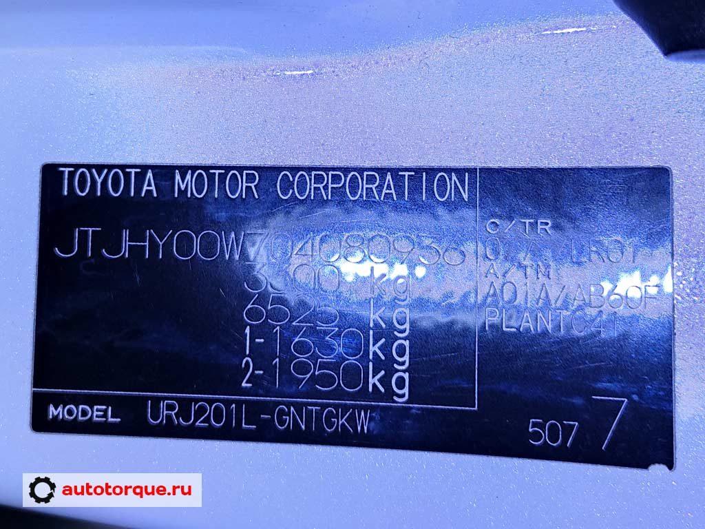 Lexus-LX570-VIN-номер-главная-табличка-детально